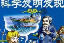 儿童中文有声故事:科学发明发现小故事 全59集 MP3音频下载-颜夕夕萌物馆_儿童早教一站就够了