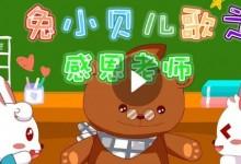 儿歌动画:兔小贝儿歌之感恩老师  10集MP4格式下载-颜夕夕萌物馆_儿童早教一站就够了