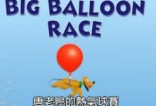 米奇妙妙屋全集中文版之第一季04集《唐老鸭的热气球赛》内容概要及下载地址-颜夕夕萌物馆_儿童早教一站就够了