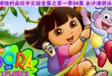 爱探险的朵拉中文版全集之第一季04集《去海滩游泳》故事讲述与下载-颜夕夕萌物馆_儿童早教一站就够了