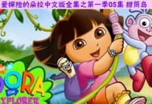 爱探险的朵拉中文版全集之第一季05集《甜筒岛》故事讲述与下载-颜夕夕萌物馆_儿童早教一站就够了