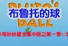 米奇妙妙屋全集中文版之第一季05集《布鲁托的球》内容概要及下载地址-颜夕夕萌物馆_儿童早教一站就够了