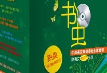 初高中英语 牛津书虫全套系列 英汉双语读物系列1-6级 音频+文本下载-颜夕夕萌物馆_儿童早教一站就够了