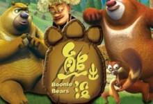 熊出没动画片三部全集下载, 宝宝儿童早教益智动画,熊出没之环球大冒险-颜夕夕萌物馆_儿童早教一站就够了