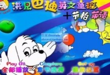 洪恩巴迪节拍英语6DVD全视频动画片下载,洪恩系列宝宝儿童英语动画片-颜夕夕萌物馆_儿童早教一站就够了