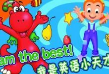 洪恩GOGO学英语全39集下载, 宝宝学英语动画片,儿童英语教材-颜夕夕萌物馆_儿童早教一站就够了