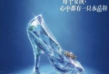 年初最值得期待的真人童话王子与公主的爱情电影——灰姑娘2015 -颜夕夕萌物馆_儿童早教一站就够了