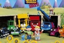 英国学龄前儿童最喜欢的角色:巴布工程师 Bob the Builder 英文版20集-颜夕夕萌物馆_儿童早教一站就够了