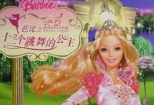 [芭比公主系列][国英双语]芭比之十二芭蕾舞公主 Barbie in The 12 Dancing Princesses-颜夕夕萌物馆_儿童早教一站就够了