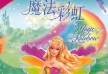 [芭比仙子][英语+字幕]芭比彩虹仙子之魔法彩虹 Barbie Fairytopia: Magic of the Rainbow-颜夕夕萌物馆_儿童早教一站就够了
