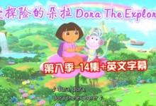爱探险的朵拉 Dora The Explorer 英文版第八季14集带srt外挂英文字幕,高清720P-颜夕夕萌物馆_儿童早教一站就够了