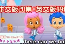 儿童英语动画片 Bubble Guppies 泡泡孔雀鱼英文版49集+中文版20集  百度网盘下载-颜夕夕萌物馆_儿童早教一站就够了