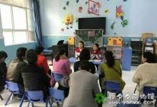 记录一次幼儿园主题家长会-和孩子连接-颜夕夕萌物馆_儿童早教一站就够了