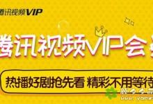 京东1元可买7天腾讯视频VIP 好莱坞会员-颜夕夕萌物馆_儿童早教一站就够了