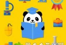 儿童科普有声故事:熊猫天天讲故事之小朋友大百科 30个mp3音频-颜夕夕萌物馆_儿童早教一站就够了