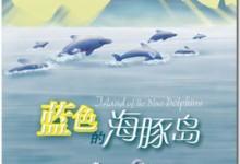 国际大奖小说儿童有声故事:《蓝色海豚岛》中文mp3音频-颜夕夕萌物馆_儿童早教一站就够了