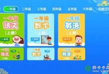 电视盒子应用(手机平板也可以安装)app:小学1-6年级课程(人教版)-颜夕夕萌物馆_儿童早教一站就够了