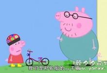 最新 小猪佩奇 第七季 国语版(1-13集)高清-颜夕夕萌物馆_儿童早教一站就够了