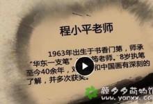 【金牌讲师程小平】《儿童国画教学》共74集 视频教程-颜夕夕萌物馆_儿童早教一站就够了