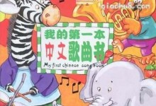启蒙儿歌视频《我的第一本中文歌曲》&《我的第一本英文歌曲》各30个视频有字幕-颜夕夕萌物馆_儿童早教一站就够了