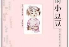 日本有史以来销量最大畅销童书《窗边的小豆豆》- 中文MP3音频+文档-颜夕夕萌物馆_儿童早教一站就够了