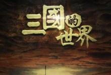 三国的世界央视纪录片全6集 视频下载[1080P超清版]-颜夕夕萌物馆_儿童早教一站就够了