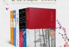 国学经典《中国最美诗词典评套装珍藏版》全6册 电子档(azw3、mobi、epub三种格式)-颜夕夕萌物馆_儿童早教一站就够了