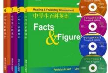 《中学生百科英语1:Facts·Figures》全套1~4册 PDF+音频下载-颜夕夕萌物馆_儿童早教一站就够了