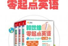 赖世雄零起点英语学习 基础+入门+进阶[PDF+音频]-颜夕夕萌物馆_儿童早教一站就够了
