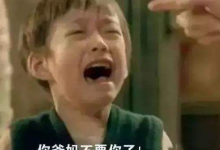"""请不要再这样跟孩子开玩笑,有一种伤害,叫中国式""""玩笑""""-颜夕夕萌物馆_儿童早教一站就够了"""