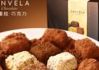 我是吃货我快乐,SanVela 圣维拉 手工黑松露巧克力 8口味 400克 9.9元包邮