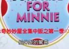 米奇妙妙屋全集中文版之第一季02集《给米妮的惊喜》及下载地址