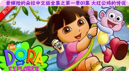 爱探险的朵拉中文版全集