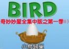 米奇妙妙屋全集中文版之第一季03集《小鸟归巢》及下载地址