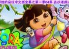 爱探险的朵拉中文版全集之第一季04集《去海滩游泳》故事讲述与下载