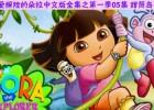爱探险的朵拉中文版全集之第一季05集《甜筒岛》故事讲述与下载