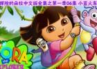 爱探险的朵拉中文版全集之第一季06集《小蓝火车》精彩比赛内容与下载