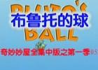 米奇妙妙屋全集中文版之第一季05集《布鲁托的球》内容概要及下载地址