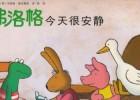 青蛙弗洛格的成长故事 青蛙佛罗格童话故事mp3音频+中英绘本下载