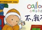 卡由Caillou 239集原声英语动画下载 宝宝英语学习视频+音频mp3+文本