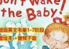 汪培珽英文书单1-7阶段全套+音频mp3下载,儿童学英语启蒙教程