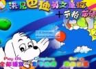 洪恩巴迪节拍英语6DVD全视频动画片下载,洪恩系列宝宝儿童英语动画片
