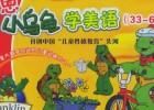 洪恩小乌龟学美语全集17张DVD动画教程下载,宝宝美语学习+剧本+中文旁白