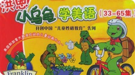 洪恩小乌龟学美语