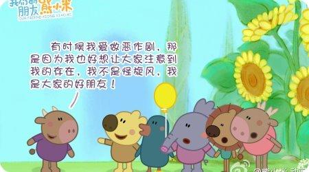 我们的朋友熊小米