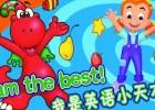 洪恩GOGO学英语全39集下载, 宝宝学英语动画片,儿童英语教材