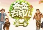 爸爸去哪儿《爸爸2》第二季高清迅雷下载(6月20日第一期到7月25日第6期),宝宝儿童推荐综艺娱乐节目