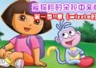 爱探险的朵拉中文版全集之第一季11集《wizzle的愿望》剧情介绍及百度网盘下载