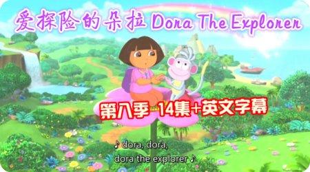 爱探险的朵拉第八季