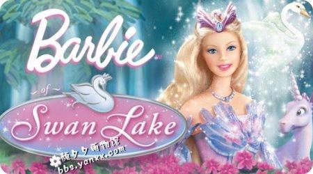 芭比之天鹅湖